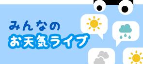 みんなのお天気ライブ!