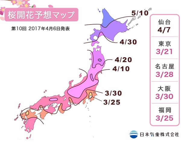 全国の桜開花前線の予想をマップで詳しく掲載
